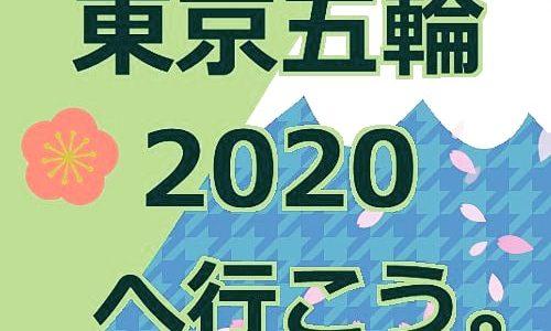 東京五輪2020 ボランティア参加