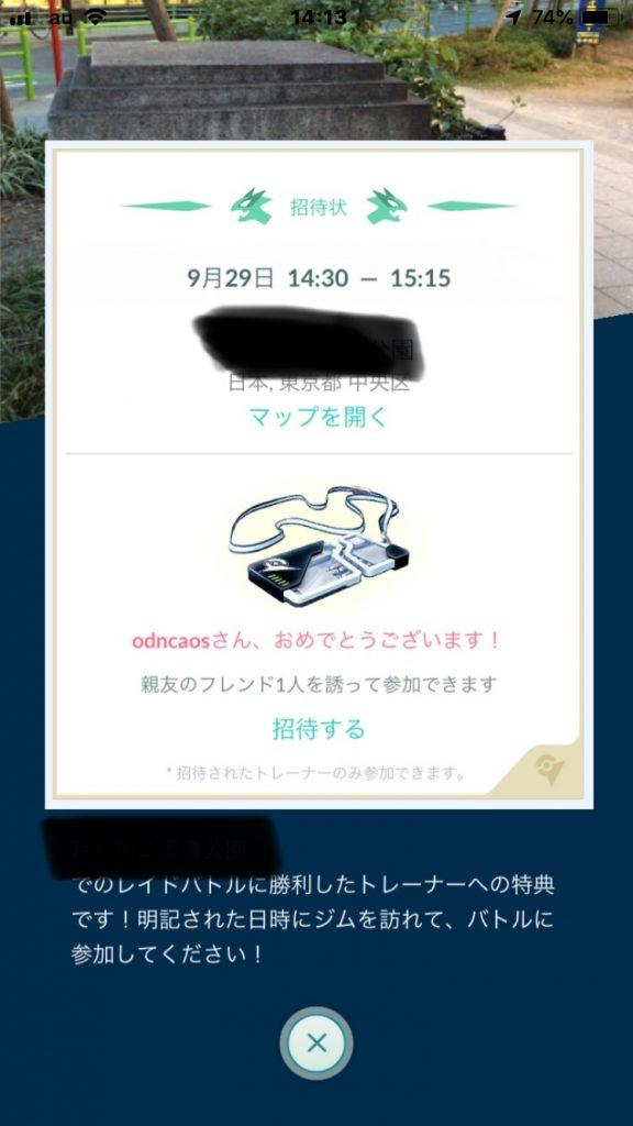 9 月 14 日 ex レイド