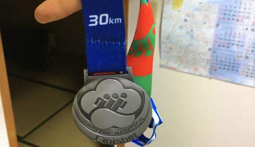 【マラソン】青梅ー青梅マラソン2020ー